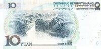 第五套人民币10元背面:夔门