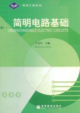第十三章 非正弦周期电流电路和信号的频谱 第十四章 线性动态电路的