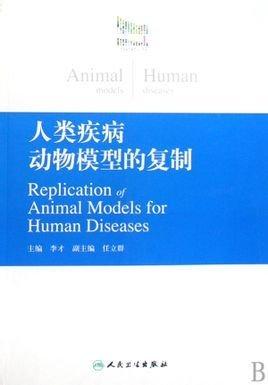 自发性肿瘤动物模型