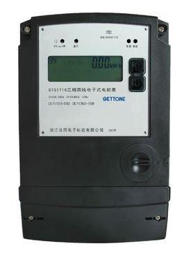 全电子式电能表是通过对用户供电电压和电流实时采样,采用专用的电能