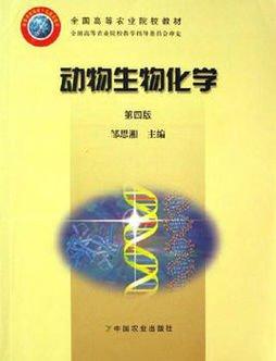 动物生物化学第四版_360百科