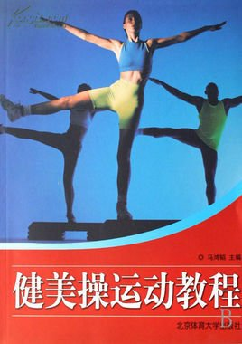 幼儿健美操舞蹈背景素材