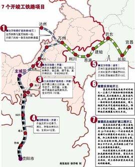 渝黔高速铁路_360百科