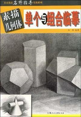五边十二面体 七.三边二十面体