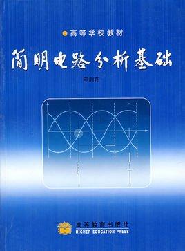 频率响应多频正弦稳态电路