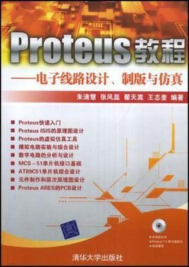proteus教程