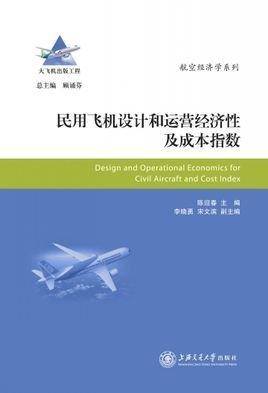 民用飞机设计和运营经济性及成本指数