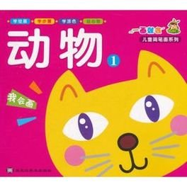 一画就会·儿童简笔画系列:动物1