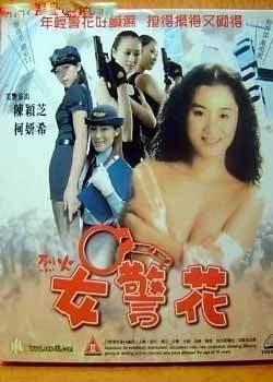 烈火女警花_360百科