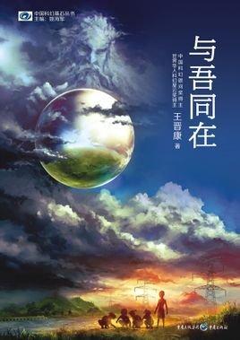 a. ball)的解释是,地球是一个被先进外星文明专门留置的宇宙动物园.