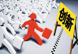 网络营销产品策略_创新营销_360百科