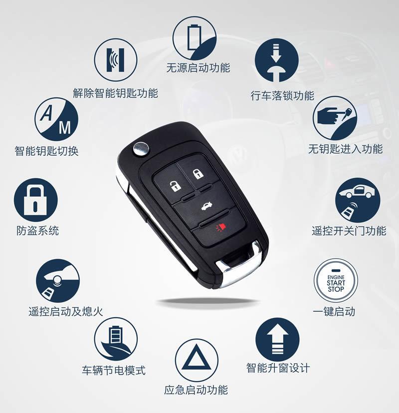 空手到汽车智能无钥匙启动系统