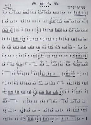 拉兹之歌曲谱