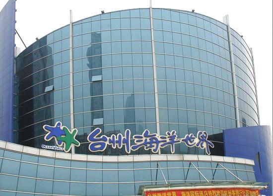 山东省青岛市海洋大厦