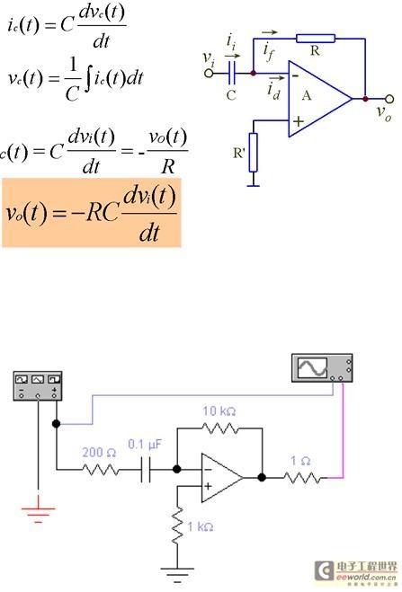 微分运算电路