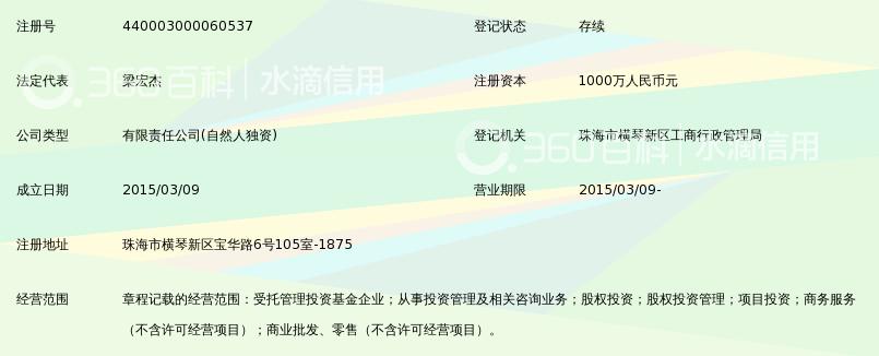 珠海横琴麒涵股权投资基金管理有限公司_360