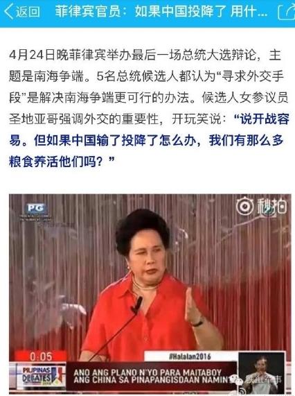 娱乐圈荡漾中国红吐槽菲律宾火力全开