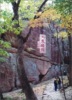 五女峰国家级森林公园