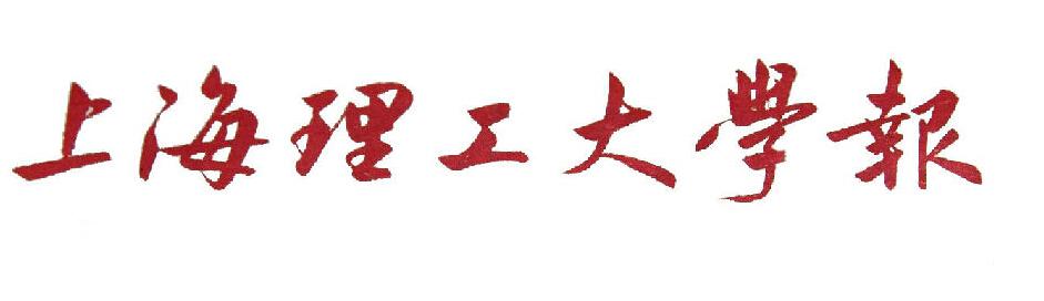 《上海理工大学报》报头