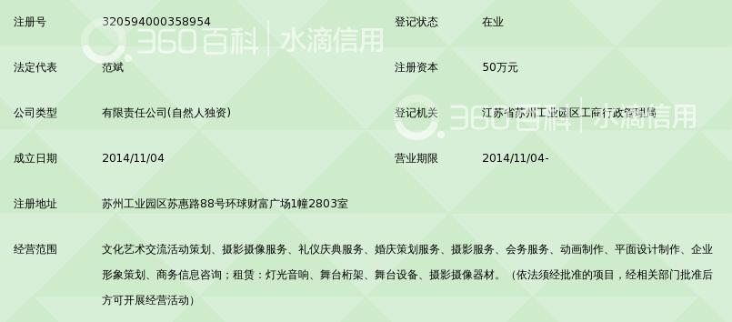 苏州大希文化传媒有限公司_360百科