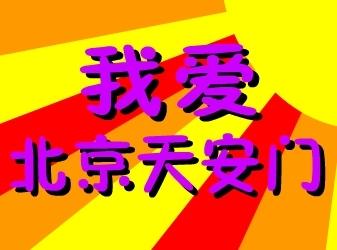 我爱北京天安门,《我爱北京天门》歌谱