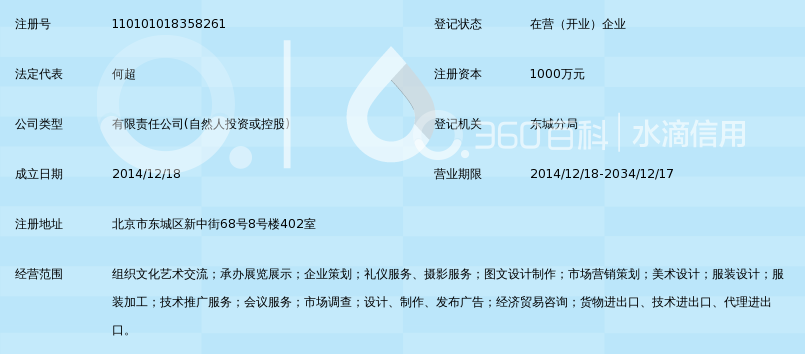 北京吉祥海洋文化传媒有限责任公司_360百科