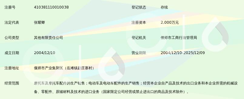 洛阳珠峰华鹰三轮摩托车有限公司_360百科