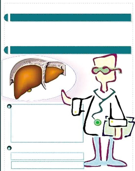 肝脏屏障矢量图