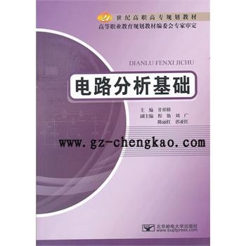 电路分析基础课程