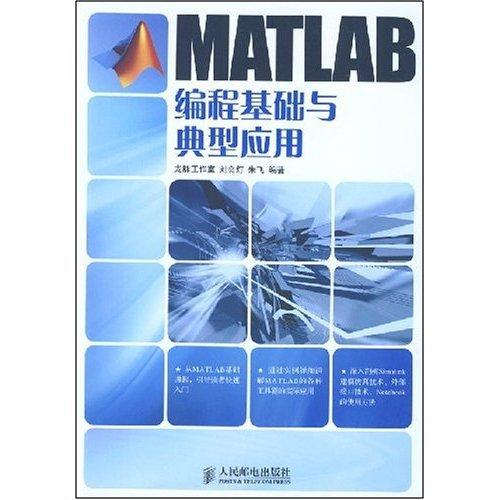 matlab编程基础与典型应用
