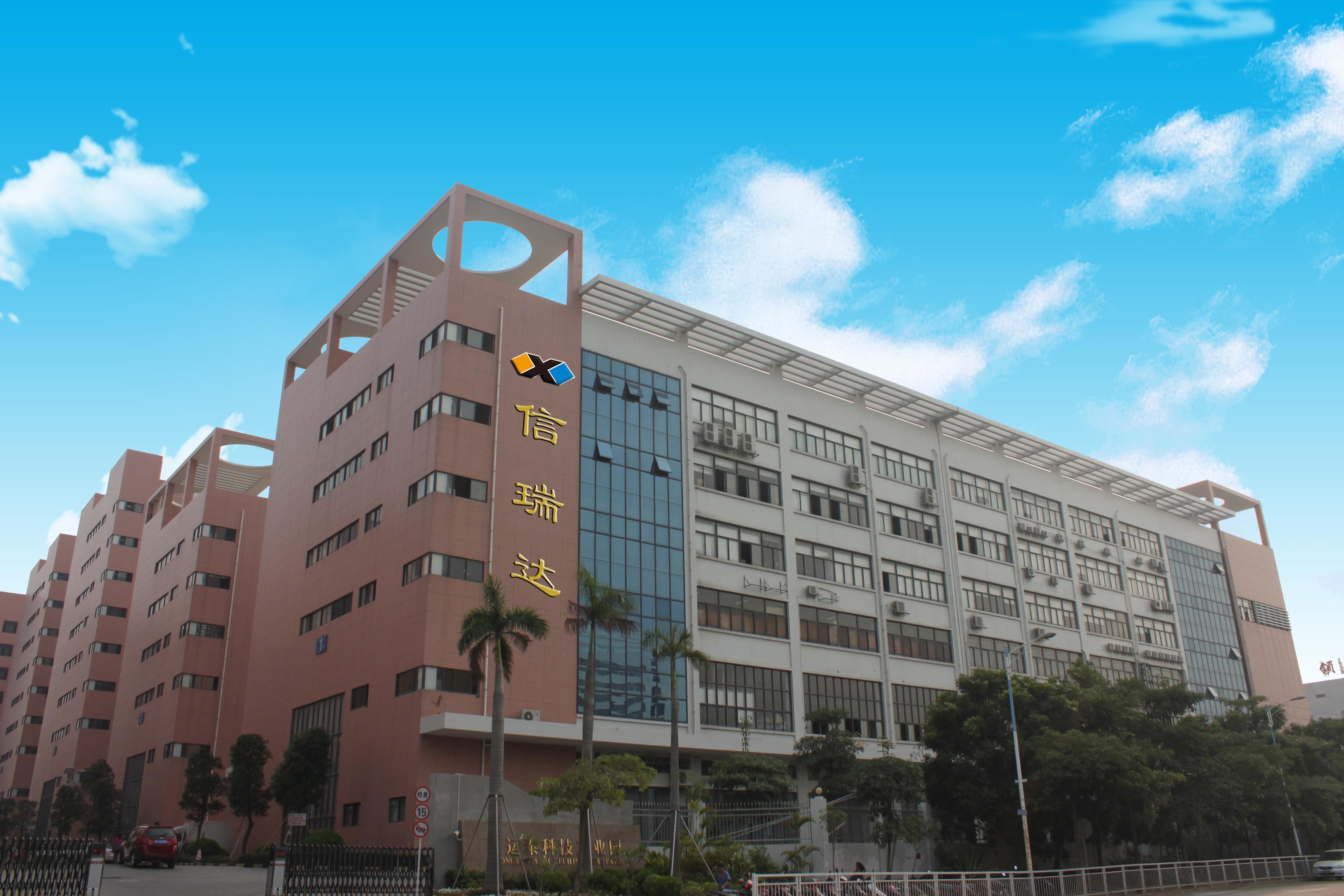 信瑞达企业大楼