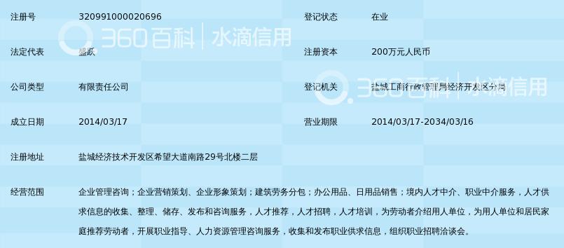 盐城仁和企业管理咨询有限公司_360百科