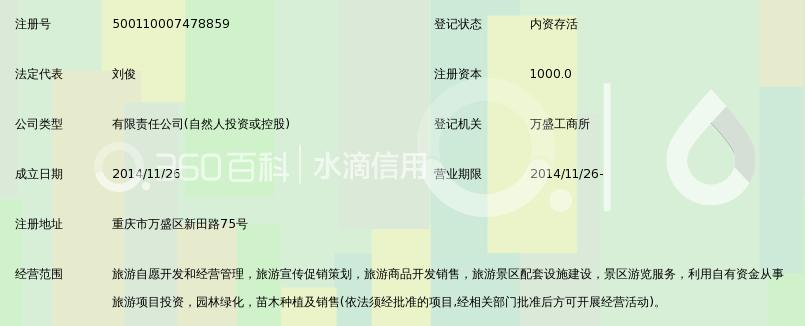 重庆万花谷生态旅游发展有限公司_360百科