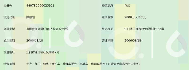 江门市珠峰摩托车有限公司_360百科
