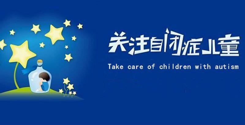 关注儿童自闭症宣传海报