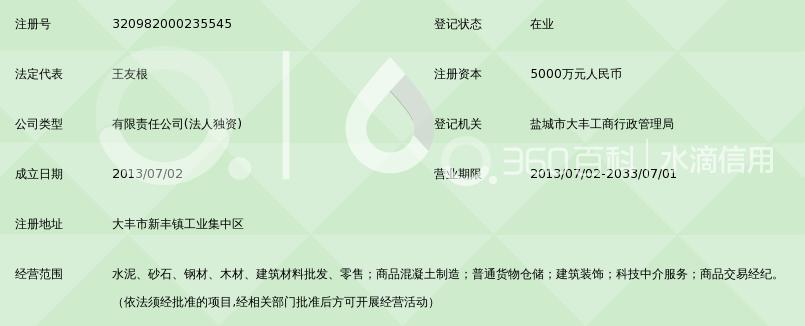 大丰市广发建材贸易有限公司_360百科