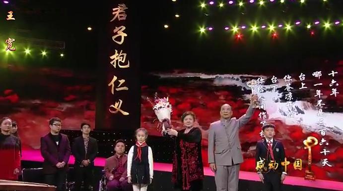 2015年感动中国年度人物颁奖词