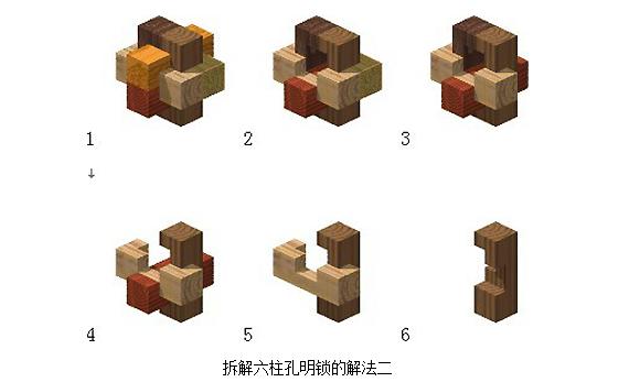 组装六柱孔明锁的解法一