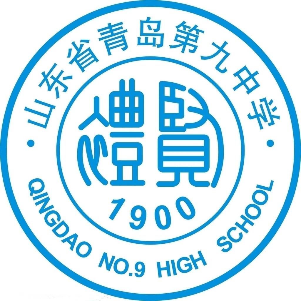 青岛市第九中学是一所在全国有一定影响的省属重点中
