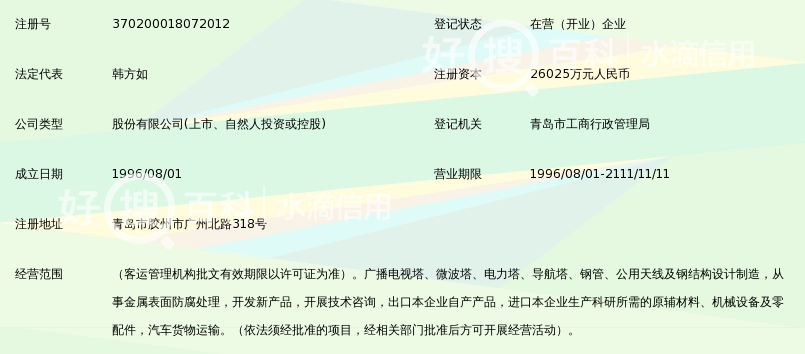 青岛东方铁塔股份有限公司