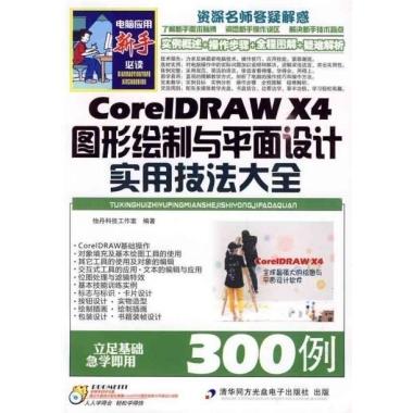 coreldrawx4图形绘制与平面设计实用技法大全