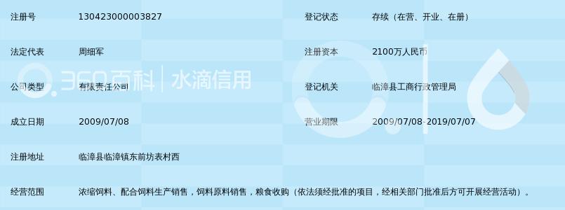 邯郸九鼎饲料有限公司_360百科