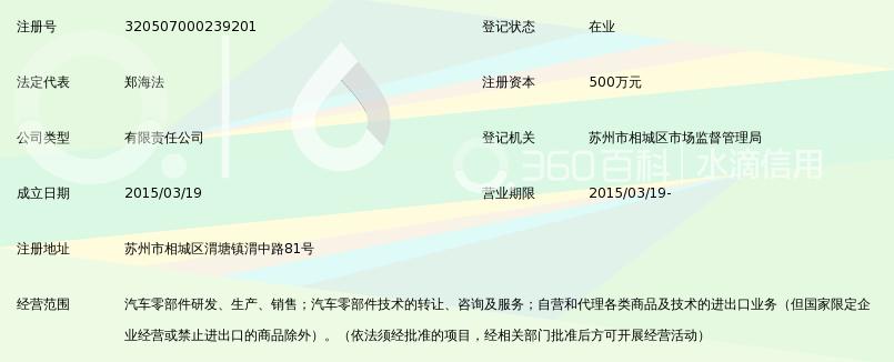 海特汽车科技(苏州)有限公司_360百科
