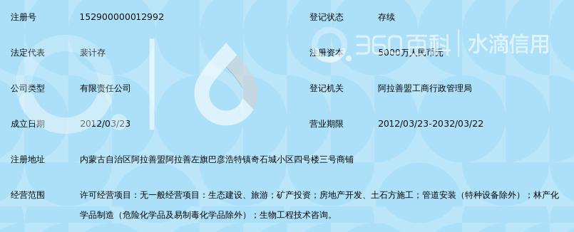 内蒙古神华置业集团兴茂生态能源有限公司_3