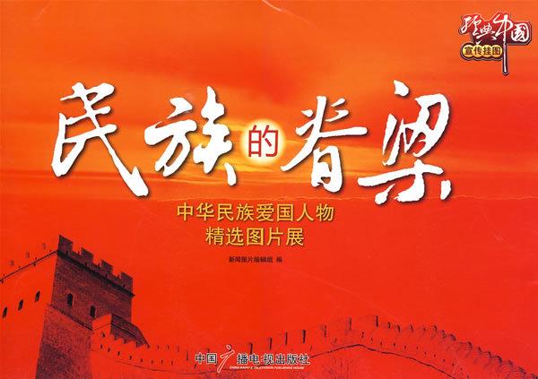 《民族的脊梁》中华民族爱国人物宣传图片