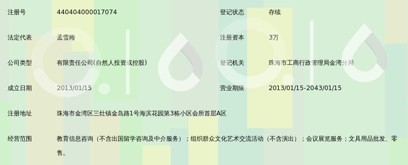 珠海魔耳教育咨询有限公司_360百科