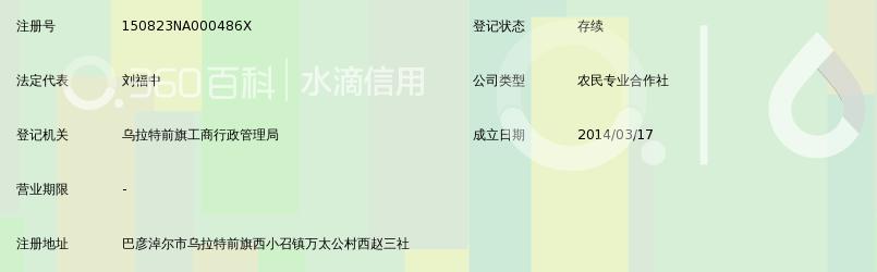 乌拉特前旗西小召镇农乐富农贸专业合作社