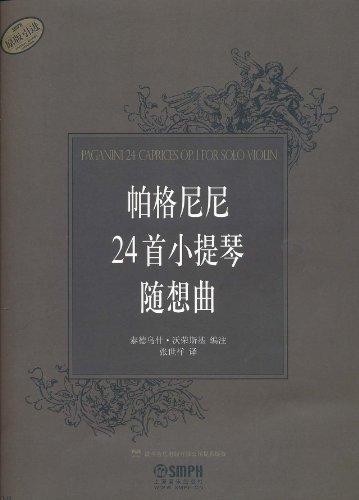 开出版的小提琴独奏曲谱