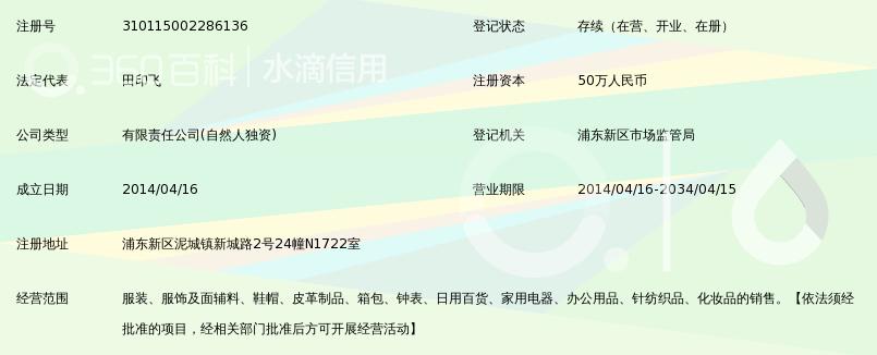 上海瓦罗贸易有限公司