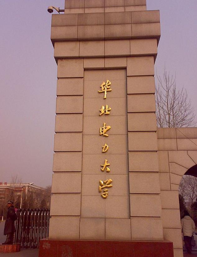 华北电力大学_好搜百科